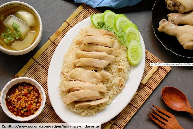 ข้าวมันไก่, Khao Man Kai