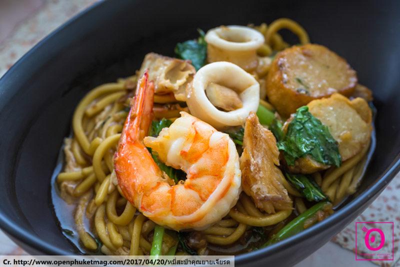 Hokkien Chinese Noodle