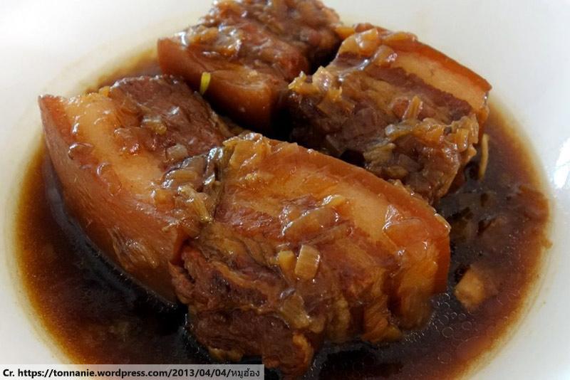 หมูฮ้อง, อาหารพื้นเมืองภูเก็ต