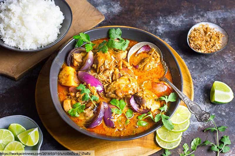 มัสมั่น , อาหารไทย