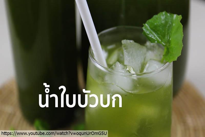 อาหารไทย, น้ำสมุนไพร, สมุนไพรเพื่อสุขภาพ, healthy drinks, น้ำใบบัวบก